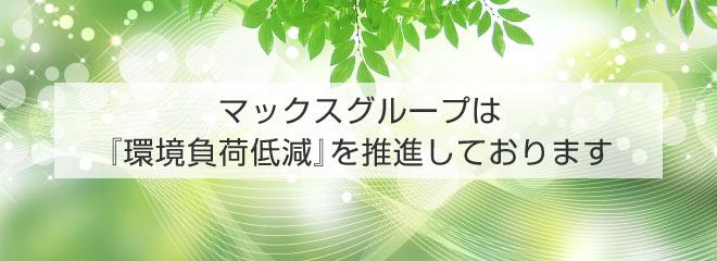 エコ活動への取り組み