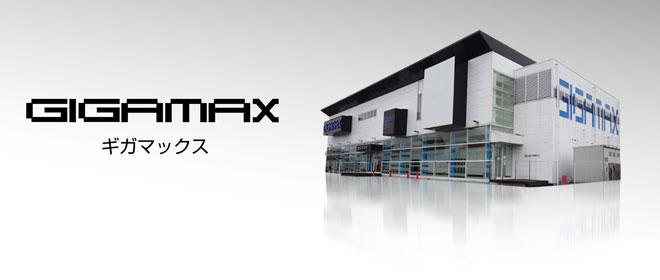 ギガマックス店舗情報-栃木県矢板市