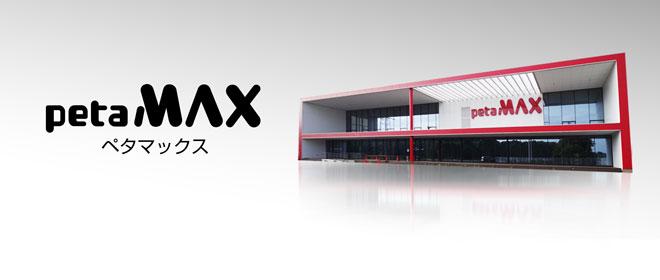 ペタマックス店舗情報-栃木県下野市